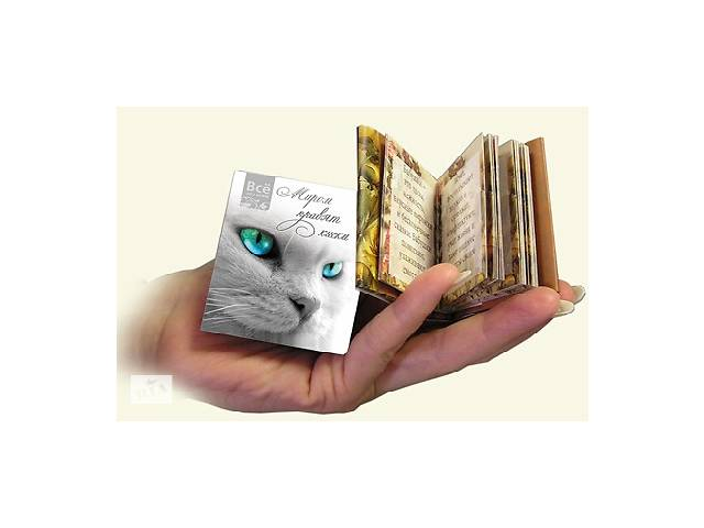 купить бу Мини книги - мысли в подарок в Харькове