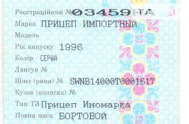 Niewiadow 1074 1996 в Кривом Роге