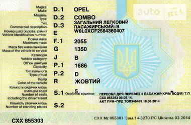 Opel Combo пасс. 2008 в Бердичеве