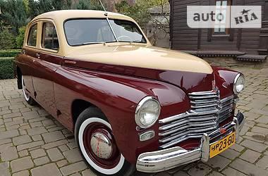 Ретро автомобили Классические 1956 в Харькове