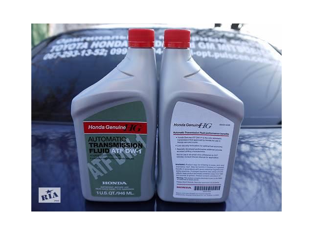 купить бу 08200-9008 Оригинальное трансмиссионное масло HONDA ATF DW-1, 946мл в Каменском (Днепродзержинск)