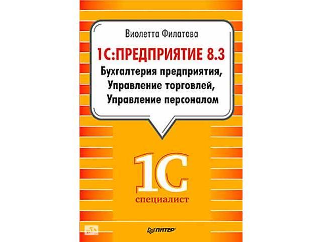 продам 1С. Предприятие 8.3. Бухгалтерия предприятия. Управление торговлей. Управление персоналом бу в Харькове