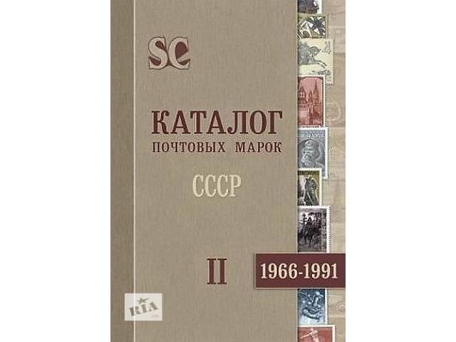 купить бу 2013 - Каталог марок СССР 1966 - 91 гг том.II - CD в Ровно