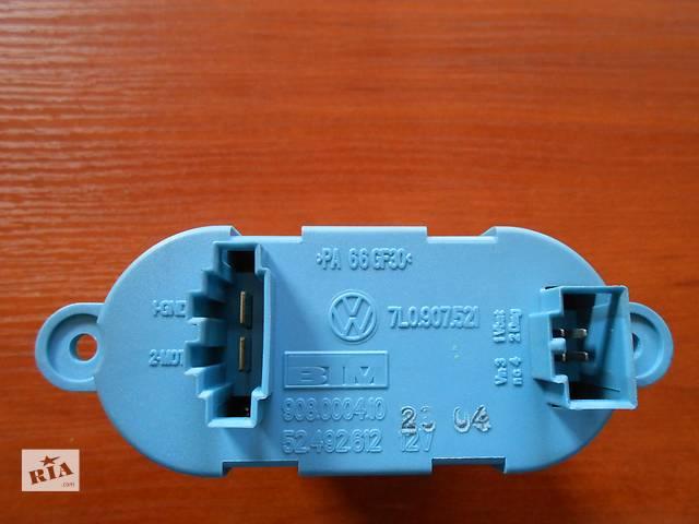 7L0907521 Резистор печки Volkswagen Touareg Фольксваген Туарег 2003-2009г.- объявление о продаже  в Ровно
