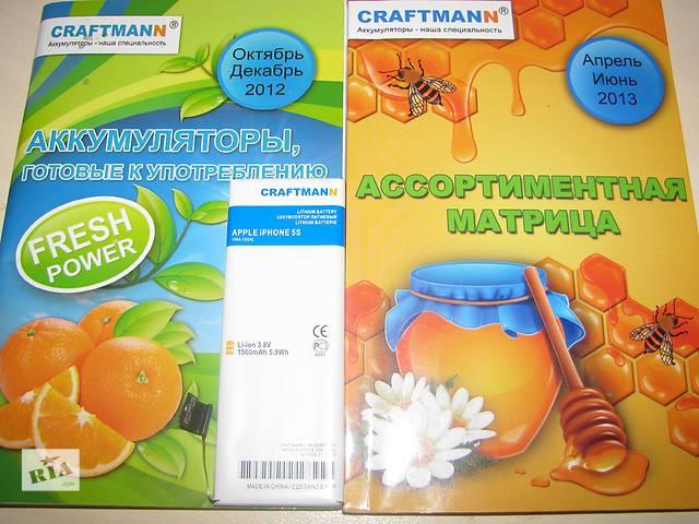 купить бу A69TA006H аккумулятор Craftmann для Apple iPhone 5S (емкость 1560mAh) в Полтаве