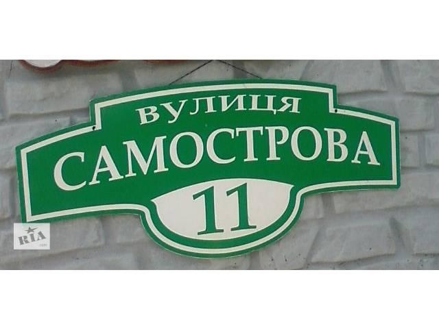 бу Адресные таблички под заказ в Чернигове
