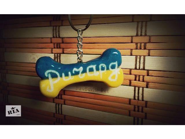 Адресник для собаки, именные брелки- объявление о продаже  в Киеве