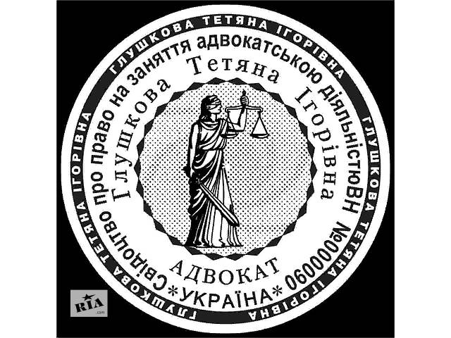 купить бу Адвокат по уголовным делам Винница в Виннице