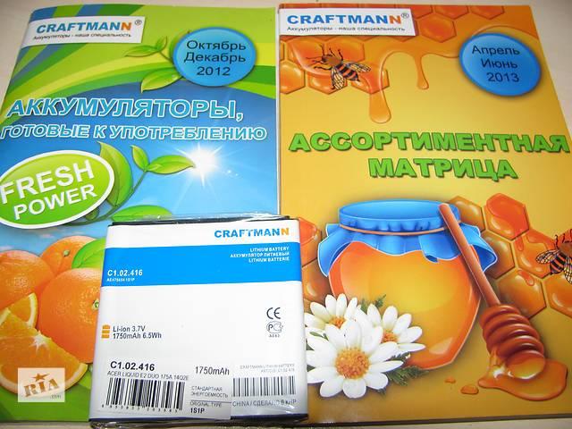 продам AE475654 1S1P аккумулятор Craftmann для Acer Liquid V370 E2 Duo (емкость 1750mAh) бу в Полтаве