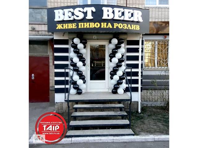купить бу Світлова реклама, виготовлення вивісок, лайтбоксів, об'ємних літер - рекламне агентство ТАІР  в Украине