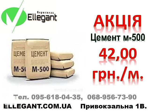 купить бу Акция на Цемент М-500  в Борисполе