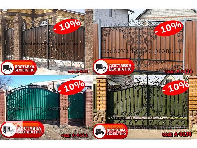 купить бу АКЦИЯ! Розпашные ворота из профнастилом и калиткой - 100 моделей. ДОСТАВКА ПО УКРАИНЕ - БЕСПЛАТНО  в Украине