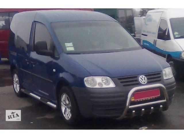 продам Защитная дуга, кенгурятник Volkswagen Caddy бу в Луцке
