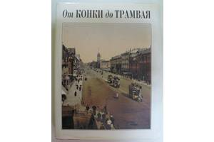 АЛЬБОМ. От конки до трамвая. Из истории петербургского транспорта