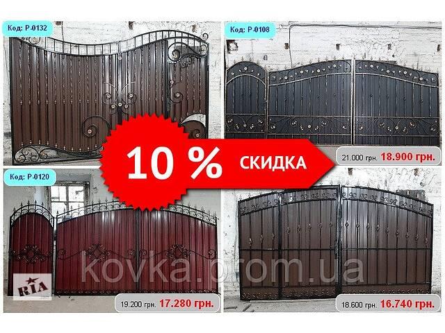АКЦИЯ! Скидка -10% на все кованые, распашные ворота с профнастилом.- объявление о продаже  в Ладыжине