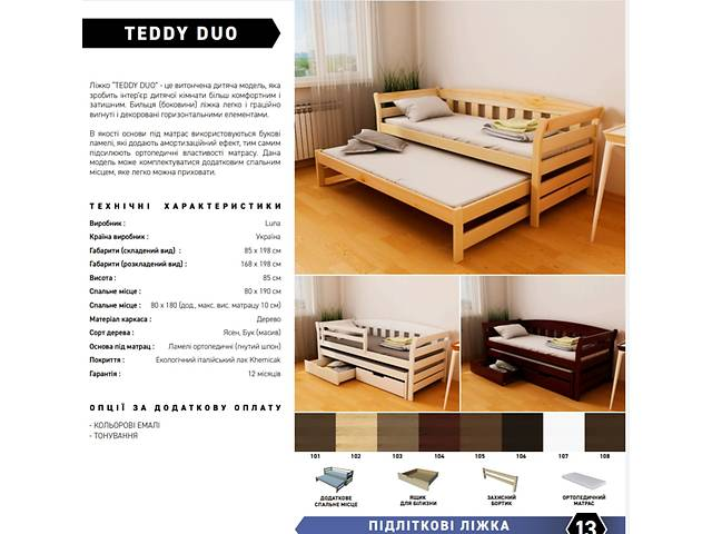 """Ліжко  """"Тедді дуо""""- объявление о продаже  в Рівному"""