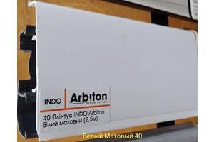 Плінтус Arbiton indo 70mm