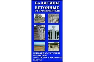 Продам бетонные балясины