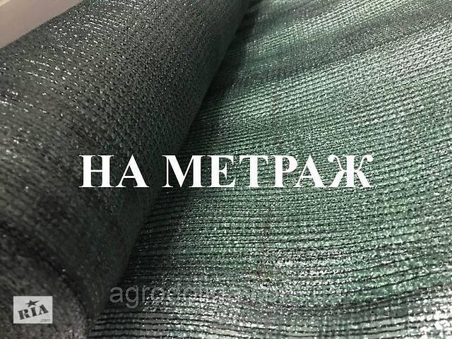 продам Сетка затеняющая 1,5м ширина 85% затенение, на метраж. бу в Львове