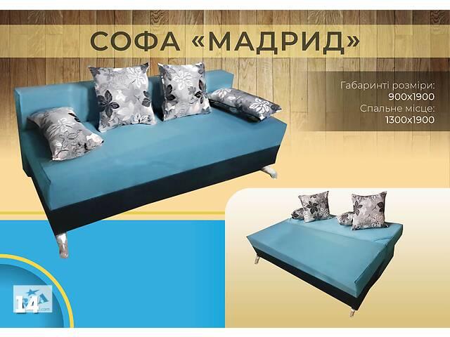 Софа Мадрид- объявление о продаже  в Белой Церкви
