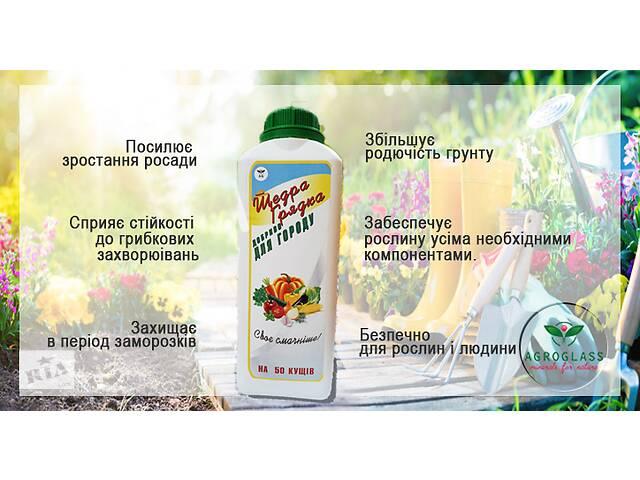 """Удобрение для городу. Концентрат """"Щедра Грядка""""- объявление о продаже  в Запорожье"""