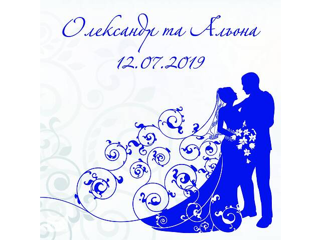 """Фотозона свадебная """"Влюбленные""""- объявление о продаже  в Запорожье"""