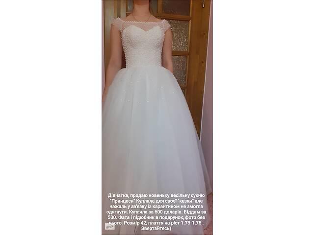 "бу Новенька весільна сукня "" Принцеси "" в Ужгороде"