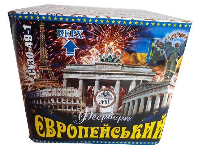 продам Салют на 49 пострілів& quot; Європейський& quot ;. Феєрверк для весіль, ювілеїв, корпоративів тощо СУ 30-49-1 бу в Одесі