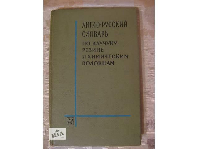 купить бу Англо-русский словарь по каучуку, резине и химическим волокнам в Полтаве