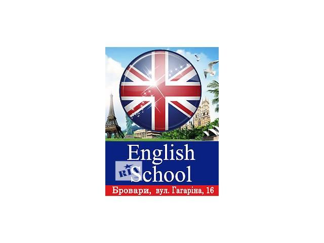 продам Английский  для школьников Бровары, подготовка к ВНО бровары, школа иностранных языков в броварах English School. бу в Броварах