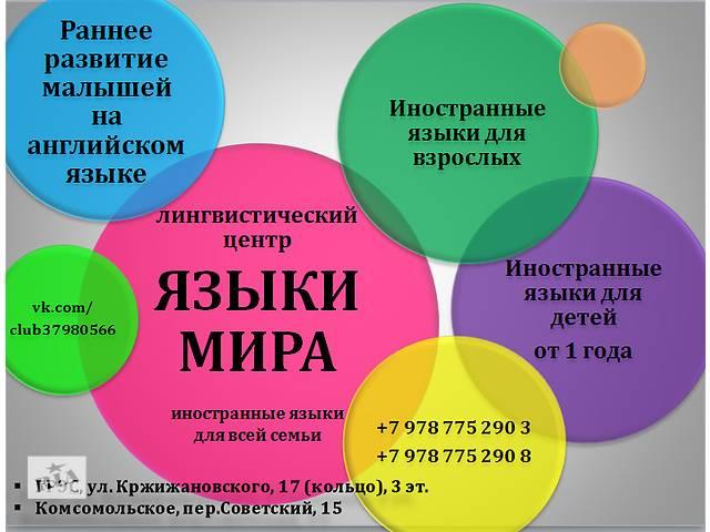 купить бу Английский, китайский, испанский, французский языки в Симферополе