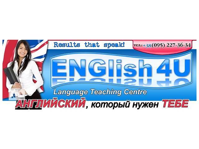 купить бу Английский и немецкий языки в Краматорске с «English4U!» в Краматорске