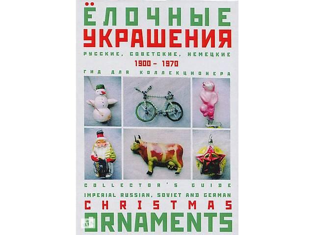 продам Елочные украшения 1900-1970 гг - на CD бу в Ровно
