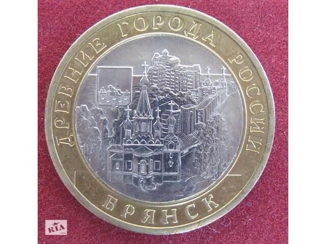 бу Монета 10 рублів Брянськ 2010 року в Семенівці