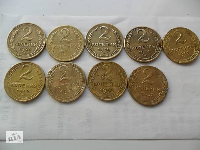 продам Монеты 2 копейки 1926 ,1930 ,1939 ,1941 ,1946 ,1949 ,1952 ,1953 ,1957 бу в Кропивницком (Кировоград)