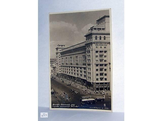 бу Москва. Охотный ряд. Открытка (1938 год) в Кривому Розі