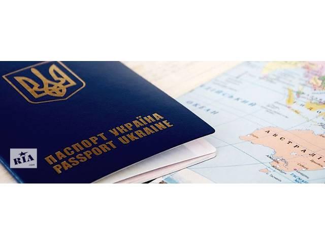 бу Апостиль. Легализация документов  в Украине