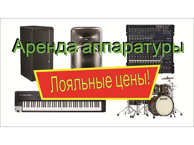 купить бу Аренда аппаратуры (На свадьбы, корпоративы, дни рождения).  в Украине