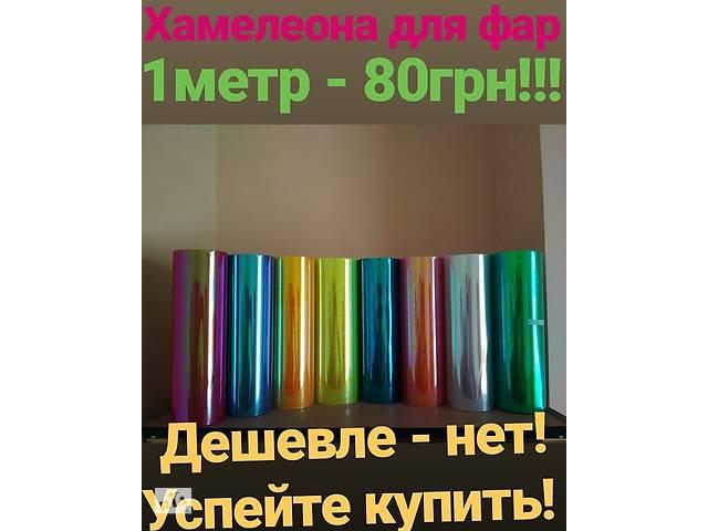 Захисна Плівка для ФАР хамелеон - автовинил, автопленка, плівка для авто, тонування фар, плівка на фари тонувальна- объявление о продаже  в Києві