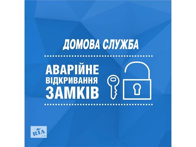 Аварийное открывание дверей. Ремонт замков Ровно- объявление о продаже  в Ровно