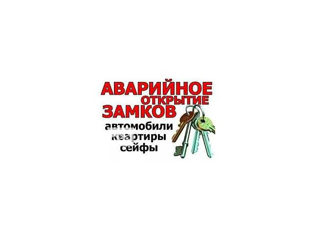 купить бу Аварийное открытие авто и дверных замков без повреждения. в Запорожской области