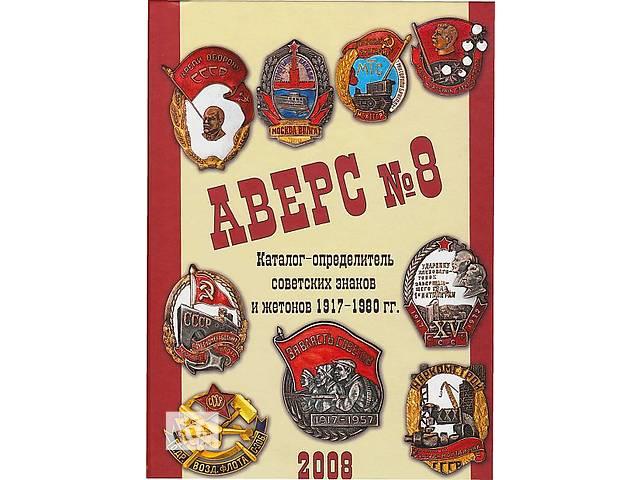 продам АВЕРС - Знаки и жетоны СССР 1917- 80 гг - на CD бу в Ровно