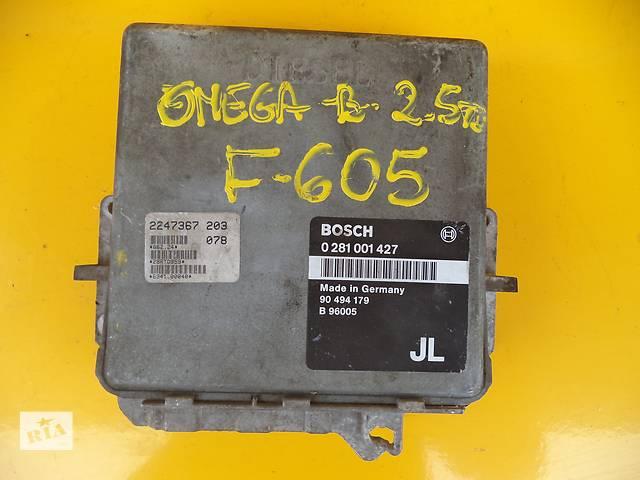 продам Б/у блок управления двигателем для легкового авто Opel Omega B (2,5 TD)(94-04) бу в Луцке