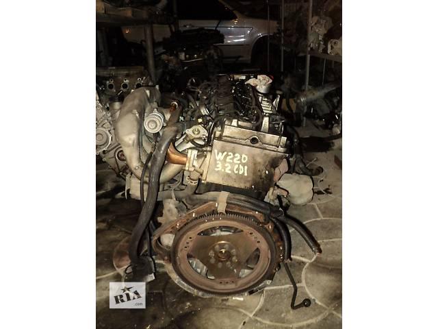 Б/у Двигатель для легкового авто Mercedes S-Class W220, W211 3.2 CDI- объявление о продаже  в Луцке