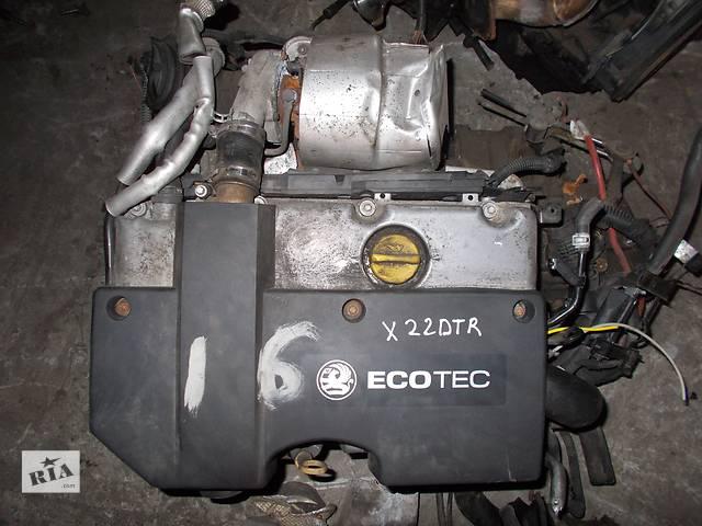 продам Б/у Двигатель Opel Frontera 2,2TD DTI № X22DTR бу в Стрые
