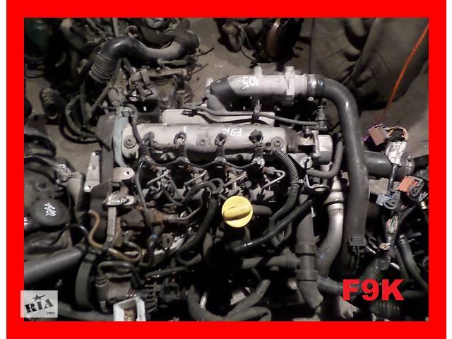 продам Б/у Двигатель Renault Laguna 1.9 dci № F9Q F9K бу в Стрые