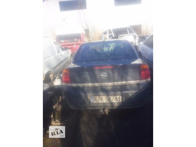 Б/у Фонарь задний Opel Vectra C 2002 - 2009 1.6 1.8 1.9d 2.0 2.0d 2.2 2.2d 3.2 Идеал!!! Гарантия!!- объявление о продаже  в Львове