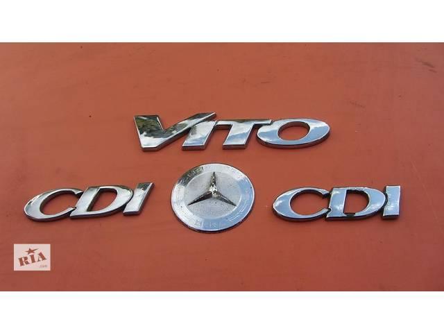 бу Б/у хромированные накладки, емблема, эмблема Mercedes Vito (Viano) Мерседес Вито (Виано) V639 (109, 111, 115, 120) в Ровно