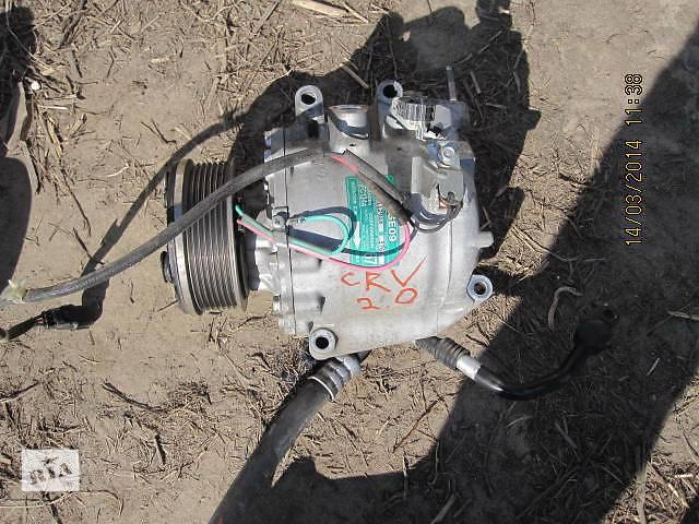 Б/у компрессор кондиционера для легкового авто Honda CR-V- объявление о продаже  в Ровно