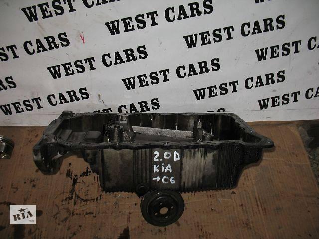 Б/у поддон масляный для легкового авто Kia  2004- объявление о продаже  в Луцке